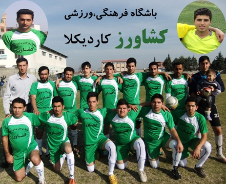 پیروزی تیم فوتبال کشاورز کاردیکلا در مسابقات جام رمضان شهنه کلا
